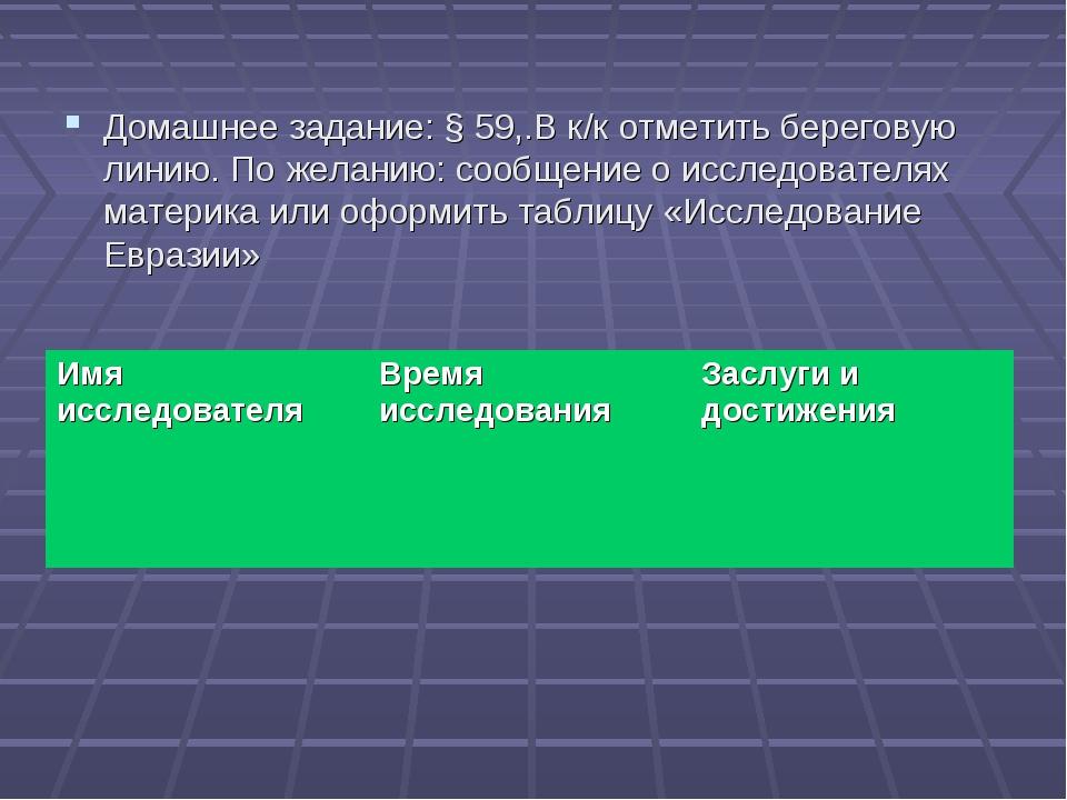 Домашнее задание: § 59,.В к/к отметить береговую линию. По желанию: сообщение...