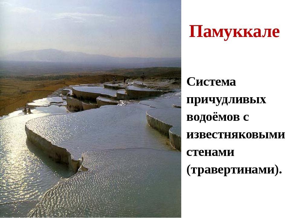 Система причудливых водоёмов с известняковыми стенами (травертинами). Памуккале