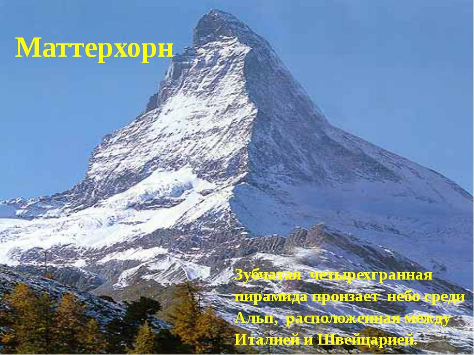 Маттерхорн Зубчатая четырехгранная пирамида пронзает небо среди Альп, располо...