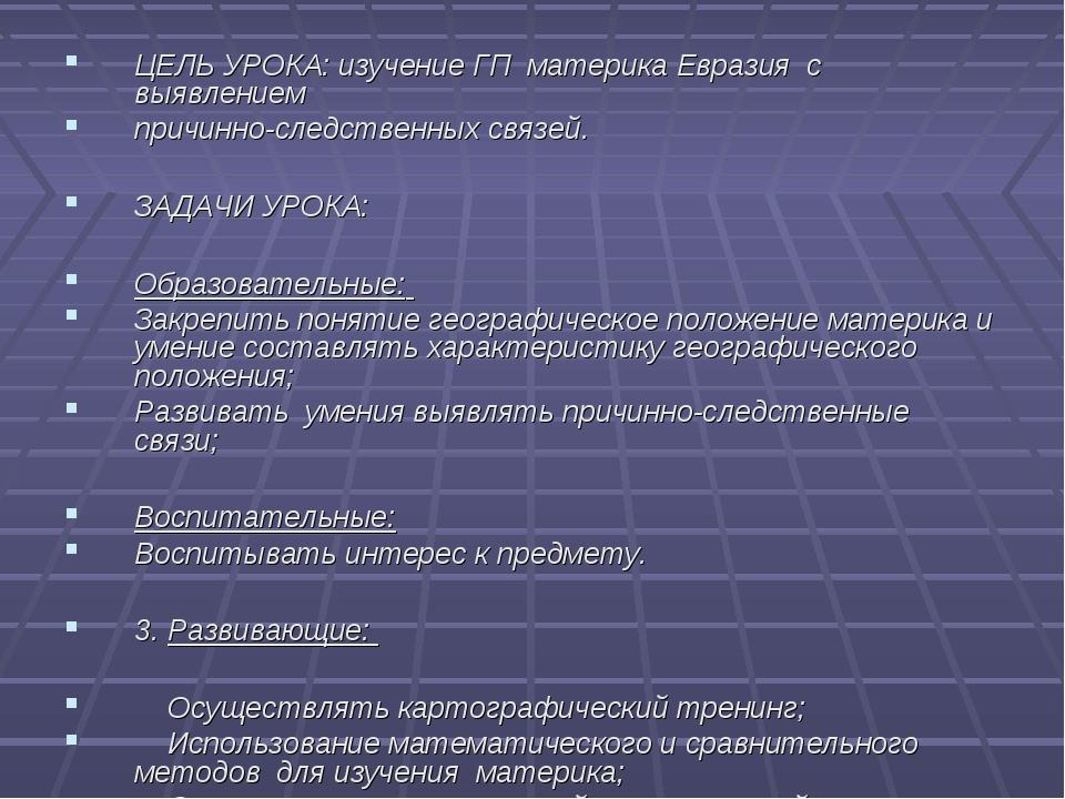 ЦЕЛЬ УРОКА: изучение ГП материка Евразия с выявлением причинно-следственных с...