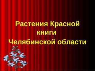Растения Красной книги Челябинской области