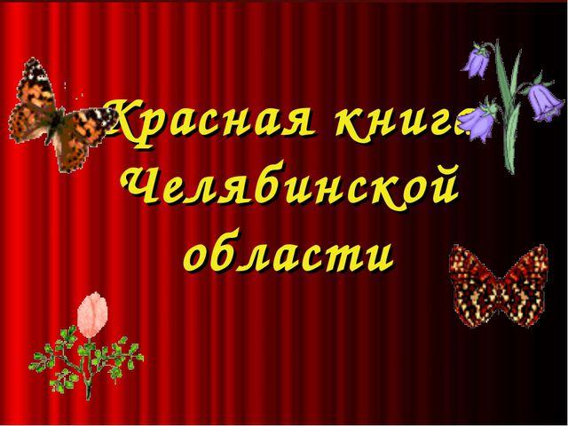 Красная книга Челябинской области