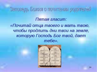 * Пятая гласит: «Почитай отца твоего и мать твою, чтобы продлить дни твои на