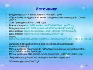 * Источники Владимиров А. «Учебник жизни», Филарет, 2006 г. «Православные чуд