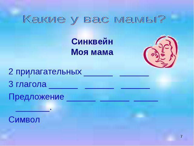 * Синквейн Моя мама 2 прилагательных ______ ______ 3 глагола ______ ______ __...