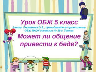 Урок ОБЖ 5 класс Автор: Пермякова О.А., преподаватель-организатор ОБЖ МАОУ г