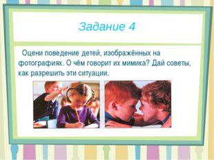 Задание 4 Оцени поведение детей, изображённых на фотографиях. О чём говорит и