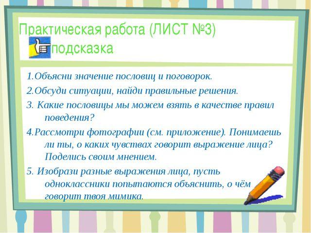 Практическая работа (ЛИСТ №3) - подсказка 1.Объясни значение пословиц и погов...