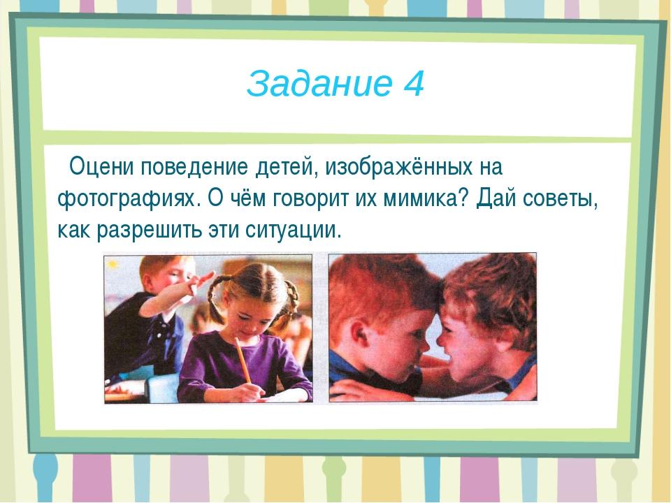 Задание 4 Оцени поведение детей, изображённых на фотографиях. О чём говорит и...