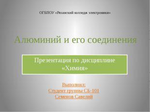 Алюминий и его соединения Презентация по дисциплине «Химия» Выполнил: Студент