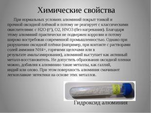 При нормальных условиях алюминий покрыт тонкой и прочнойоксиднойплёнкой и