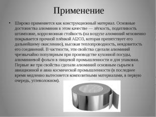 Применение Широко применяется как конструкционный материал. Основные достоинс
