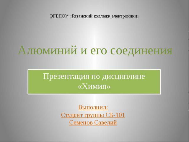 Алюминий и его соединения Презентация по дисциплине «Химия» Выполнил: Студент...