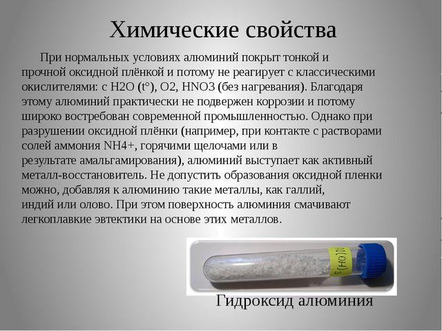 При нормальных условиях алюминий покрыт тонкой и прочнойоксиднойплёнкой и...