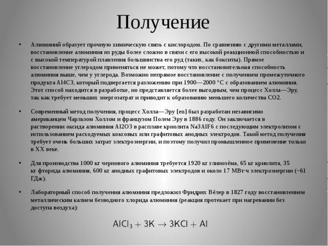 Получение Алюминий образует прочнуюхимическую связьскислородом. По сравнен...