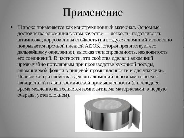 Применение Широко применяется как конструкционный материал. Основные достоинс...