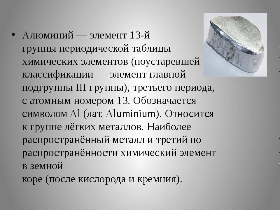 Алюминий—элемент13-й группыпериодической таблицы химических элементов(по...