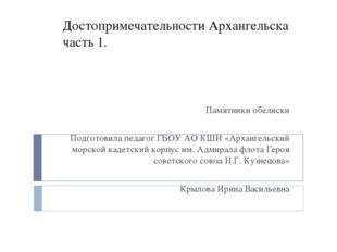 Достопримечательности Архангельска часть 1. Памятники обелиски Подготовила пе