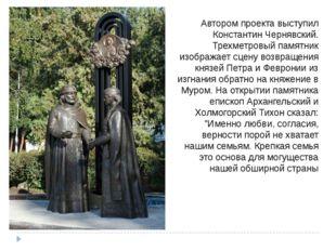 Автором проекта выступил Константин Чернявский. Трехметровый памятник изображ