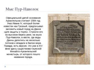 Официальной датой основания Архангельска считают 1584 год. Указ Ивана IV, ко