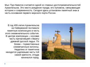 Мыс Пур-Наволок считается одной из главных достопримечательностей Архангельск