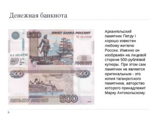 Денежная банкнота Архангельский памятник Петру I хорошо известен любому жител