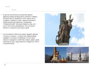 Обелиск Севера Обелиск Севера В центре Архангельска напротив здания админист