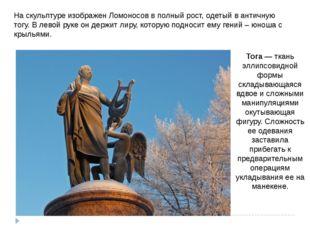 На скульптуре изображен Ломоносов в полный рост, одетый в античную тогу. В ле