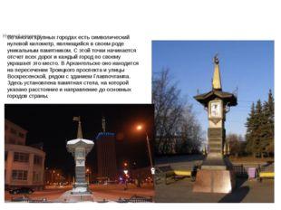 Во многих крупных городах есть символический нулевой километр, являющийся в с