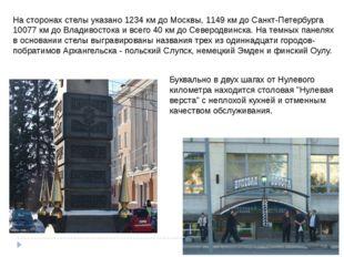 На сторонах стелы указано 1234 км до Москвы, 1149 км до Санкт-Петербурга 1007