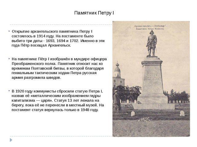 Открытие архангельского памятника Петру I состоялось в 1914 году. На постаме...