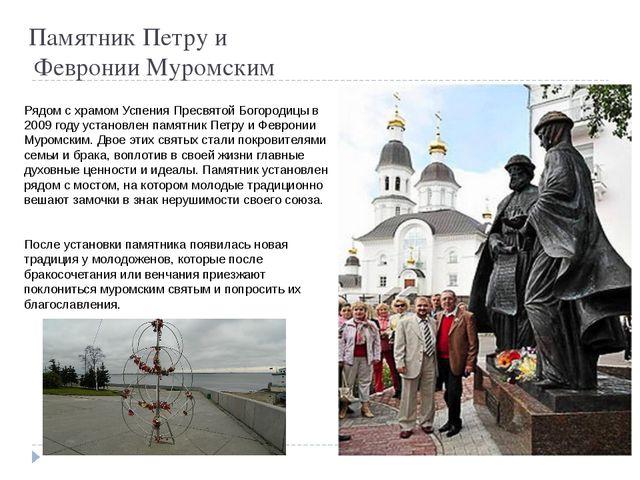 Рядом с храмом Успения Пресвятой Богородицы в 2009 году установлен памятник П...