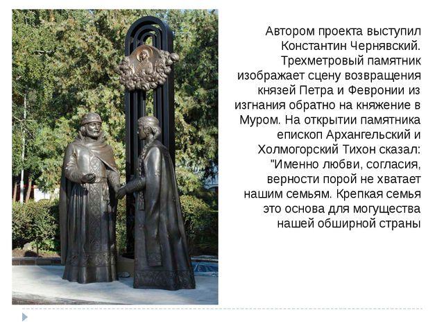Автором проекта выступил Константин Чернявский. Трехметровый памятник изображ...