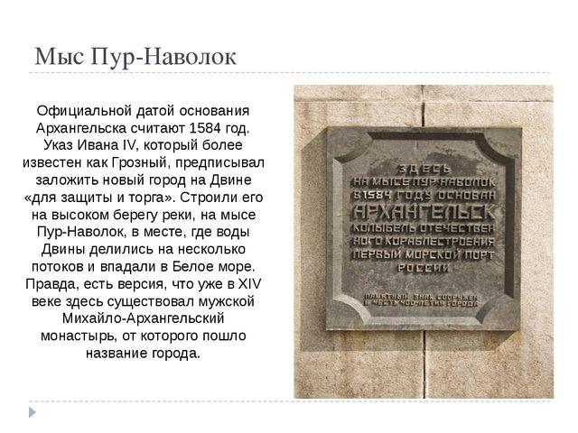 Официальной датой основания Архангельска считают 1584 год. Указ Ивана IV, ко...