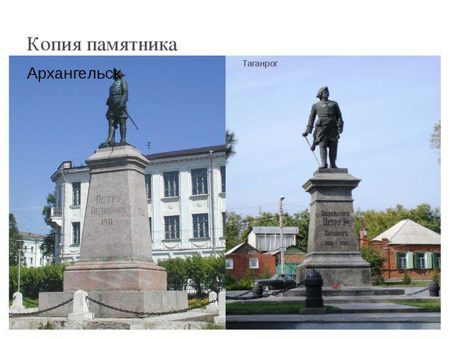 Копия памятника Архангельск Таганрог