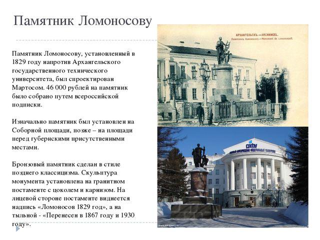 Памятник Ломоносову, установленный в 1829 году напротив Архангельского госуда...