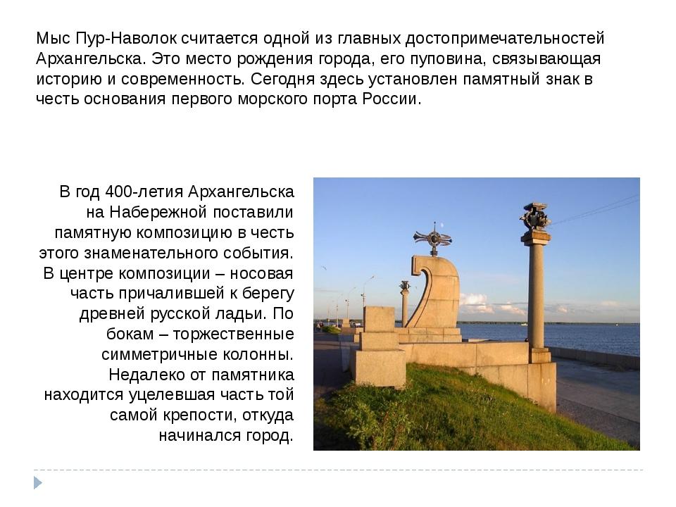 Мыс Пур-Наволок считается одной из главных достопримечательностей Архангельск...