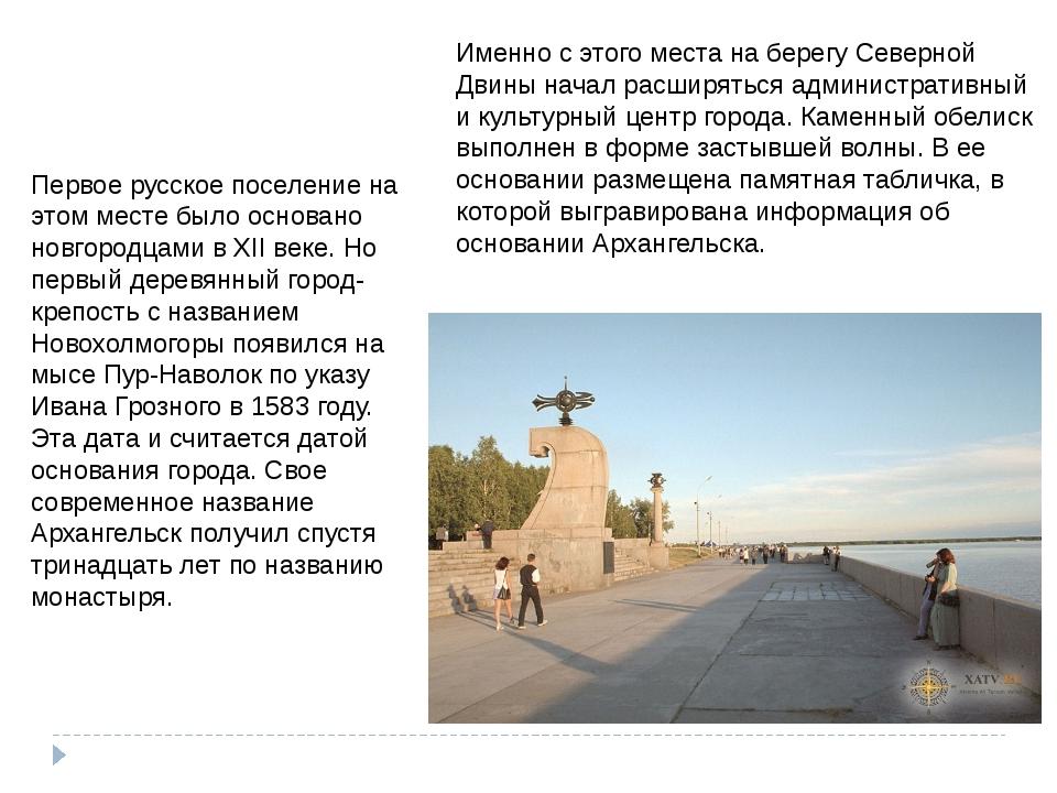 Первое русское поселение на этом месте было основано новгородцами в XII веке...
