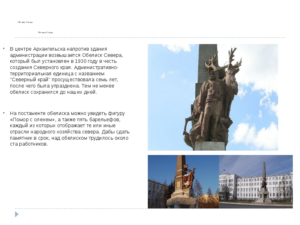 Обелиск Севера Обелиск Севера В центре Архангельска напротив здания админист...