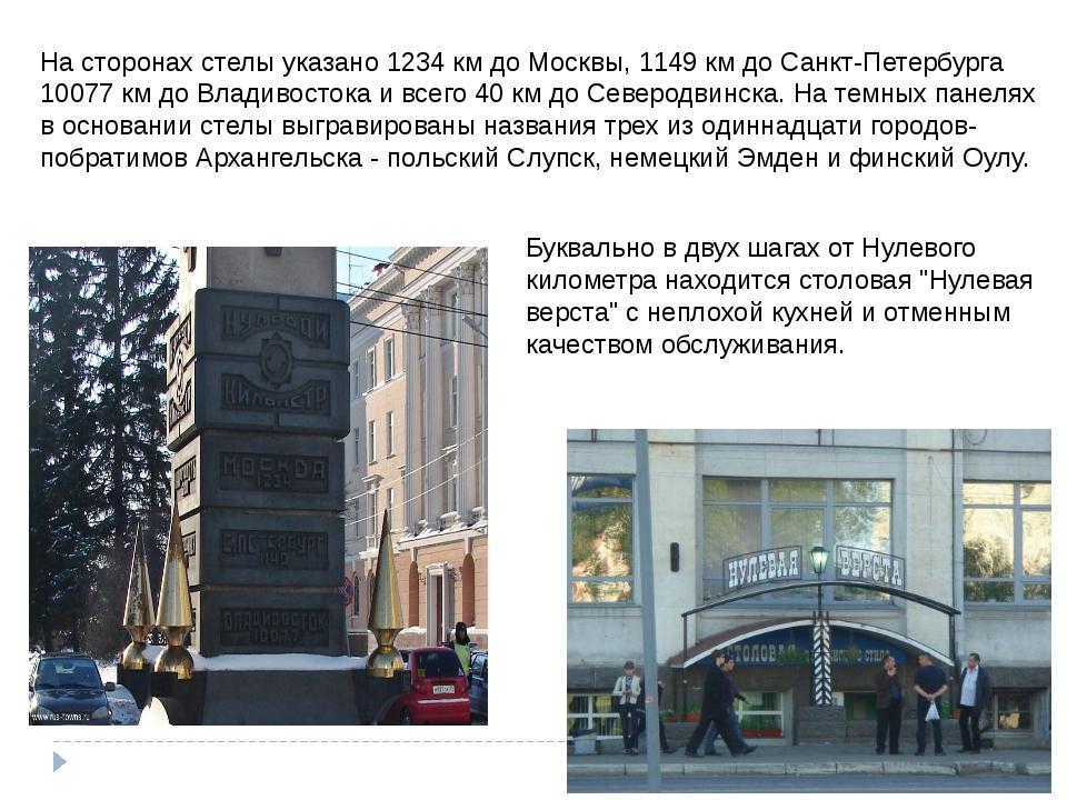 На сторонах стелы указано 1234 км до Москвы, 1149 км до Санкт-Петербурга 1007...