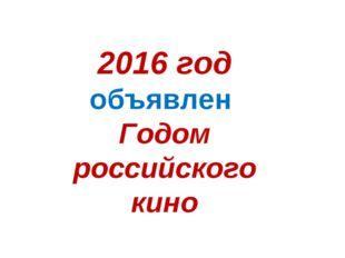 2016 год объявлен Годом российского кино