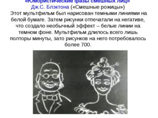 «Юмористические фазы смешных лиц» Дж.С. Блэктона («Смешные рожицы») Этот мул
