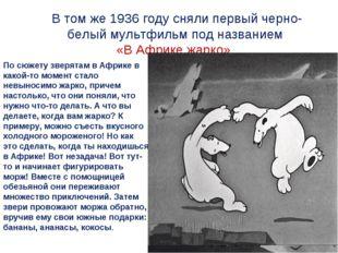 В том же 1936 году сняли первый черно-белыймультфильм под названием «В Африк