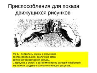 Приспособления для показа движущихся рисунков XV в. - появились книжки с рису