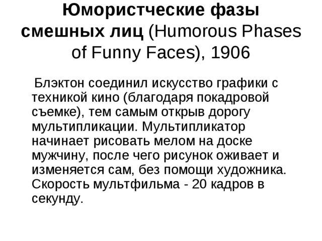 Юмористческие фазы смешных лиц (Humorous Phases of Funny Faces), 1906 Блэктон...