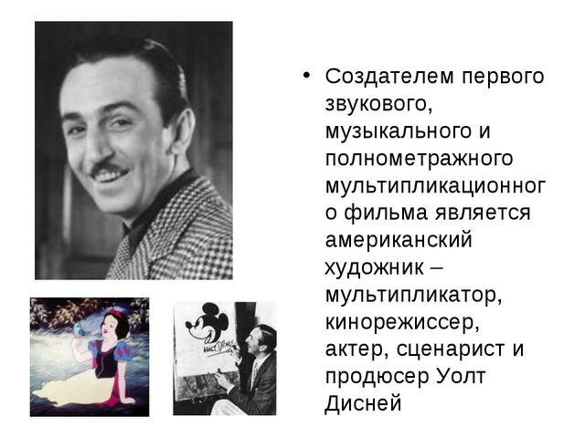 Создателем первого звукового, музыкального и полнометражного мультипликационн...