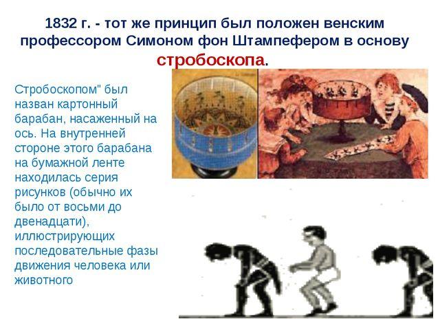 1832 г. - тот же принцип был положен венским профессором Симоном фон Штампефе...