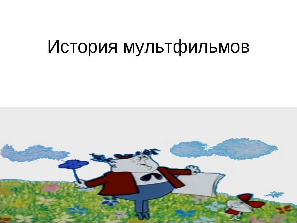 История мультфильмов