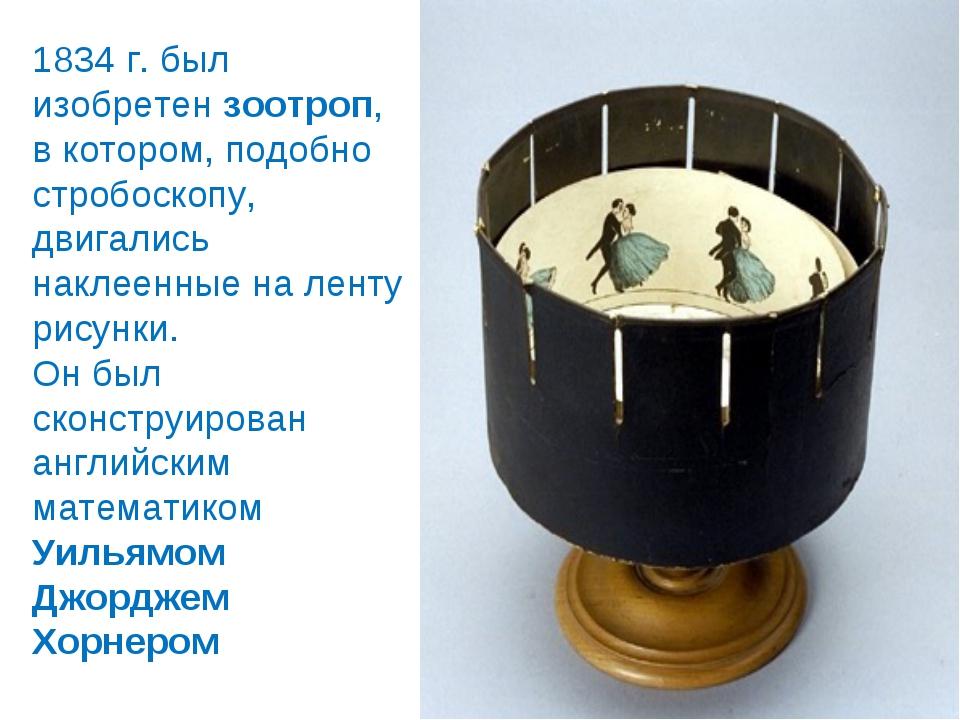 1834 г. был изобретен зоотроп, в котором, подобно стробоскопу, двигались накл...