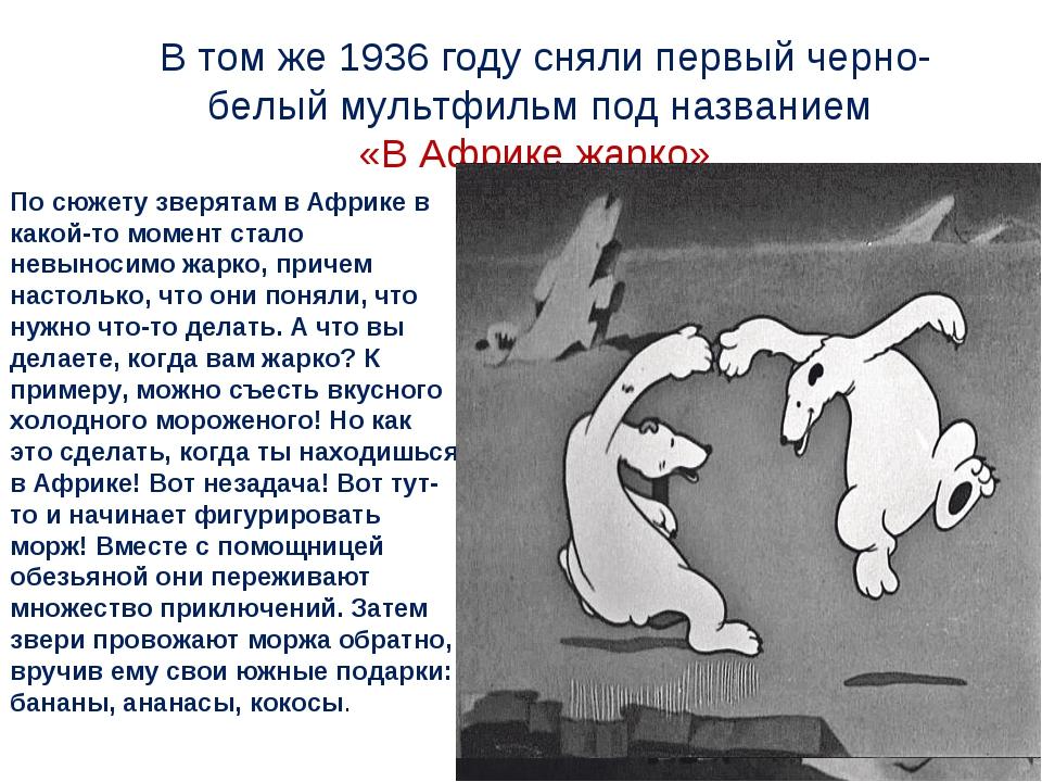 В том же 1936 году сняли первый черно-белыймультфильм под названием «В Африк...